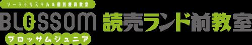 ソーシャルスキル&個別療育教室「ブロッサムジュニア」読売ランド前教室
